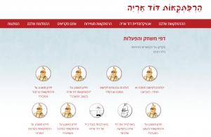 דפי צביעה באתר הדוד אריה